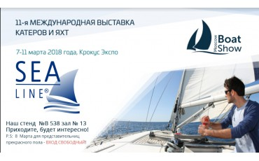 SEA LINE на выставке Boat Show 2018!